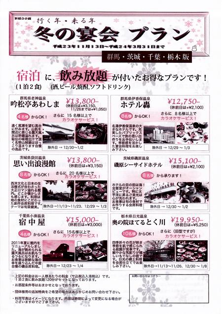 冬の宴会プラン/群馬・茨城・千葉・栃木版
