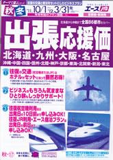 ビジネスマン必見!出張専用パック北海道から沖縄まで79都市