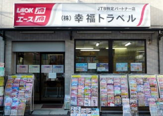 店頭には600種類以上のパンフレットを取り揃えております。